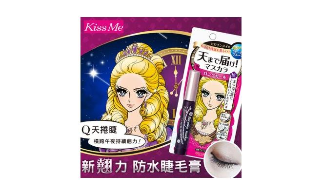 日本Kiss Me新翹力濃密防水睫毛膏(漆黑)