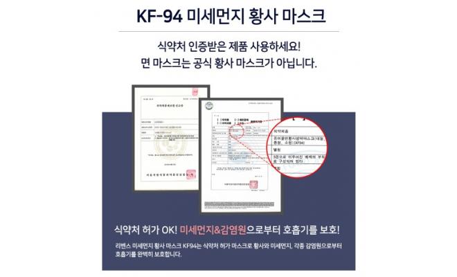 韓國 KF94口罩 ( 1包5片) 《 韓國製造 》