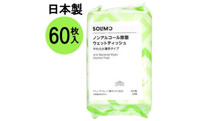 日本製造SOLIMO 除菌濕紙巾 (60枚入) x 5包