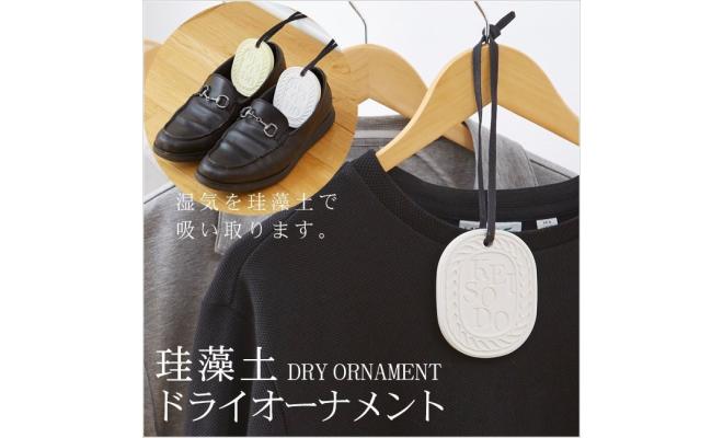 日本進口 珪藻土 DRY ORNAMENT 吊掛式調濕劑乾燥塊