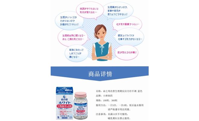 小林制藥-命之母改善生理期綜合症360粒 (Exp:2021/12)