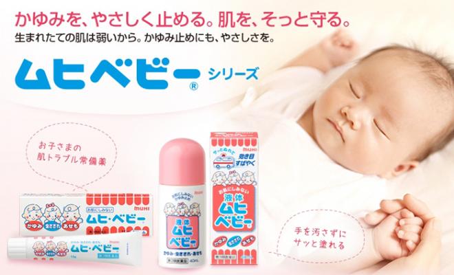 池田模範堂 幼兒止癢液40ml (Exp:2021/10)