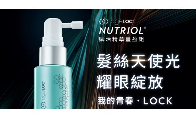 Nuskin - ageLOC® Nutriol 深層賦活滋養精華