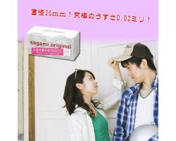 日本Sagami相模 0.02超薄安全套 20只裝