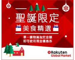 樂天國際市場港限定聖誕精選美食活動!