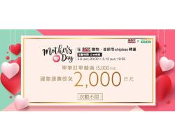 SHIPBAO X 日本樂天 母親運費優惠活動!
