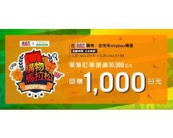 SHIPBAO X 日本樂天 購物馬拉松 運費優惠活動!