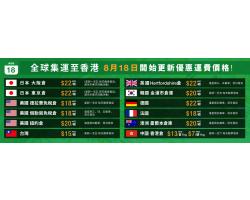 8月18日 起! 運費價格調整通告。