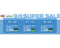 SHIPBAO X 樂天 9月 SUPER SALE