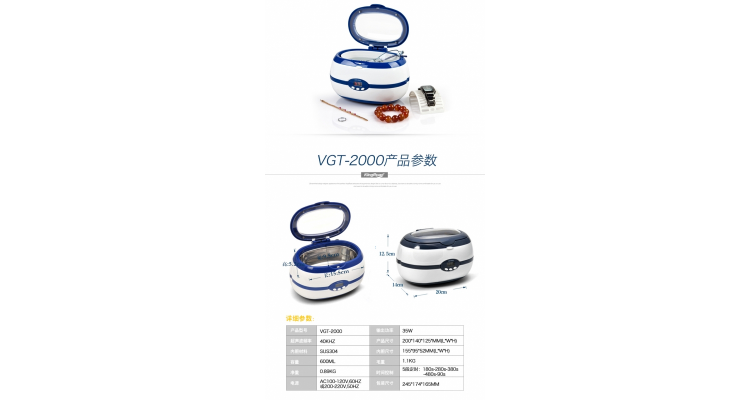 超声波清洗机 Ultrasonic Cleaner