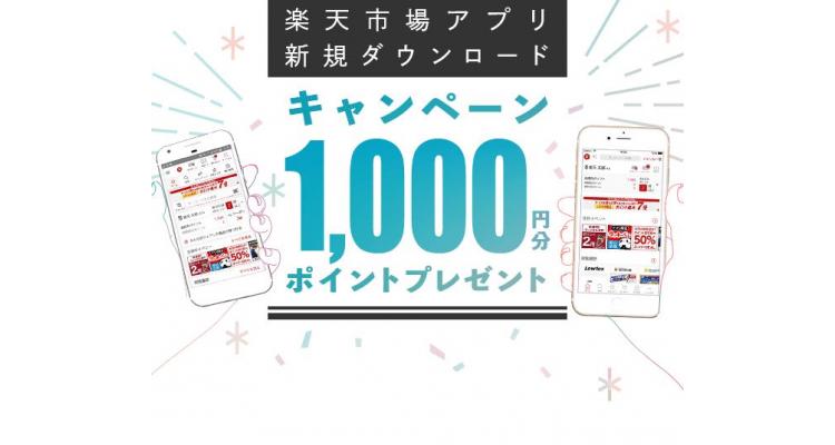成功登記樂天日本會員,即賞JPY1,000