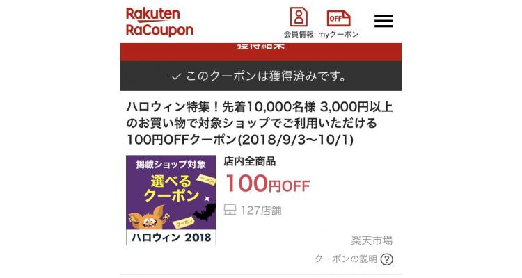 倒數!Rakuten Japan 萬聖節優惠活動