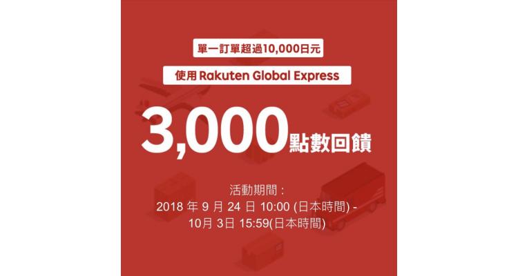 樂天網上購物獲贈3,000點數(3/10止)