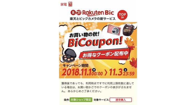 RakutenBic 三天優惠券