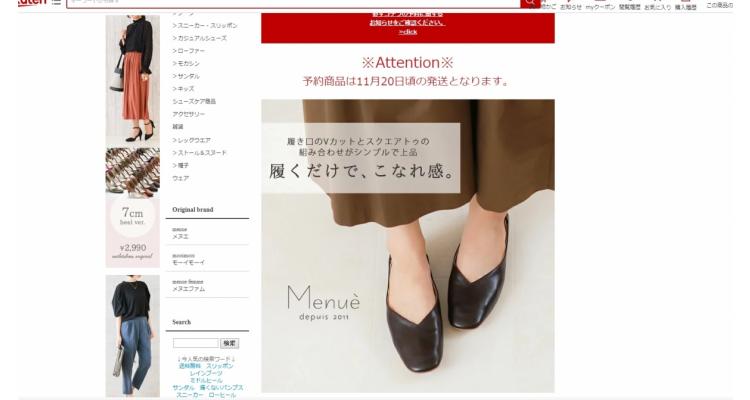日本製超舒服既鞋