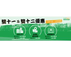 中國內地倉庫(中國香港集運)雙十一及雙十二活動。
