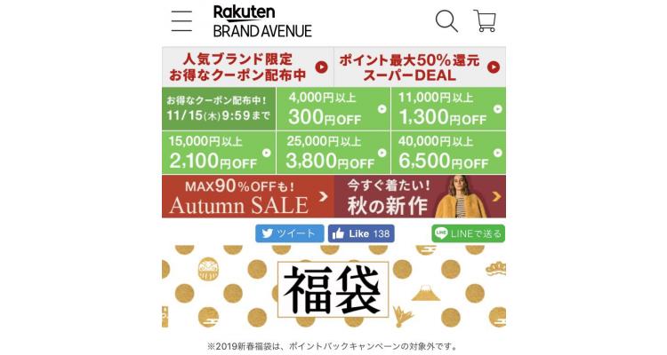 樂天Brand Avenue優惠高至JPY6,500
