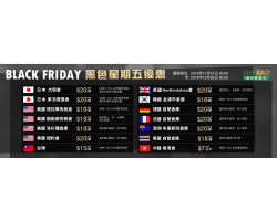 Black Friday 優惠!