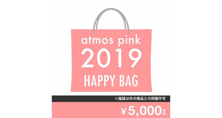 日牌 Atmos Pink 福袋 2019 緊急入荷