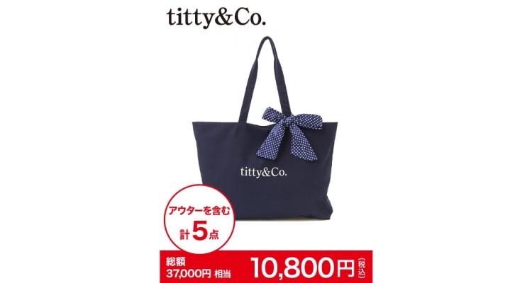 可愛風格 titty&Co. 福袋
