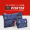Porter X JFA 日本國家足球隊聯乘系列