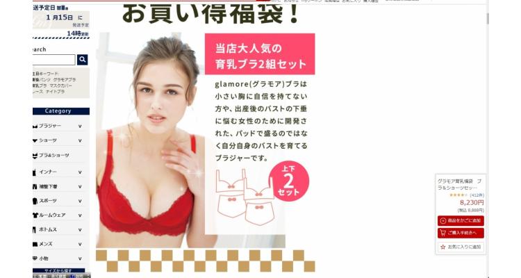 日本矯形胸圍福袋