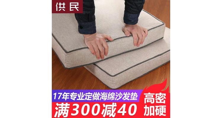 海绵沙发垫定做加硬45D50D高密度海绵实木红木沙发坐垫子加厚定
