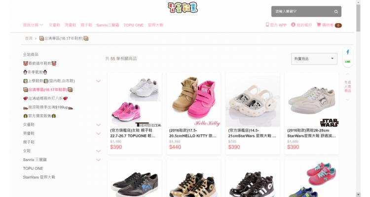 台灣聖荃兒童健步鞋