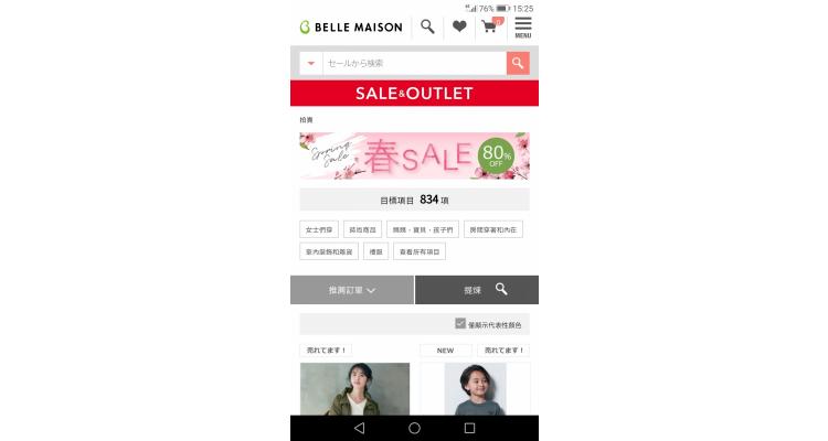 Belle Maison 春季減價