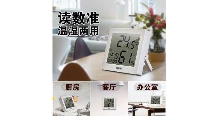 得力温度计家用室内精准精度婴儿房电子室外高大棚壁挂式温湿度计