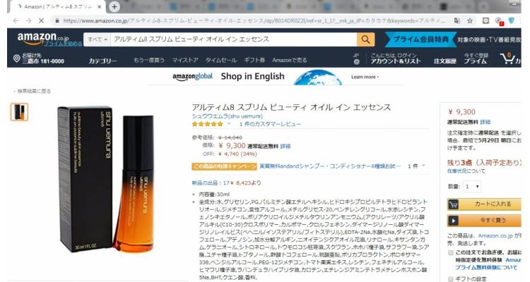 Shu Uemura 植村秀 Ultime8 黃金琥珀金萃精華