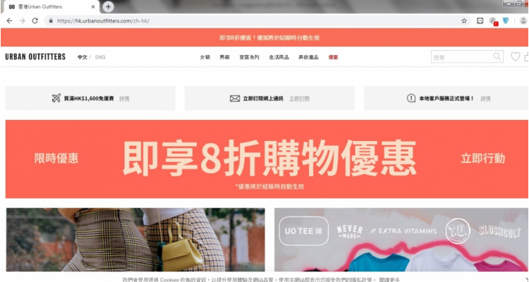Urban Outfitters香港網站八折優惠