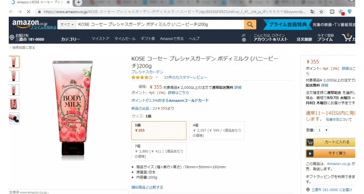 KOSE 高絲 植物精油身體乳(蜜桃)