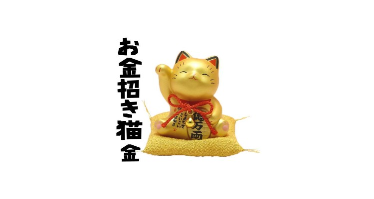 超可愛金色招財貓