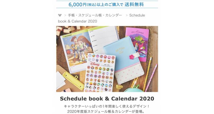 日本迪士尼 2020 Schedule Book
