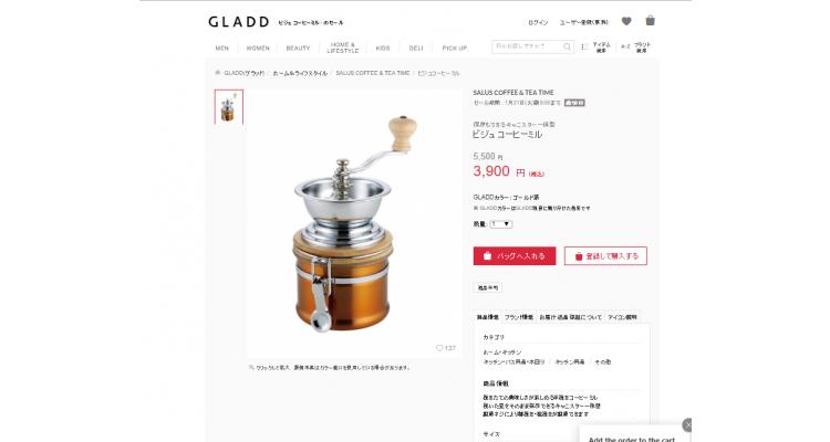 GLADD 網 手動咖啡磨機