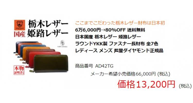 日本製長銀包2折
