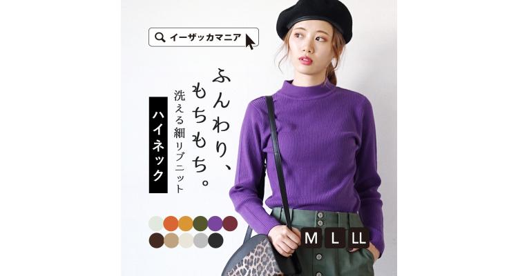 肋條編織物M/L/LL女士停止編織物針織針織品內部長袖子