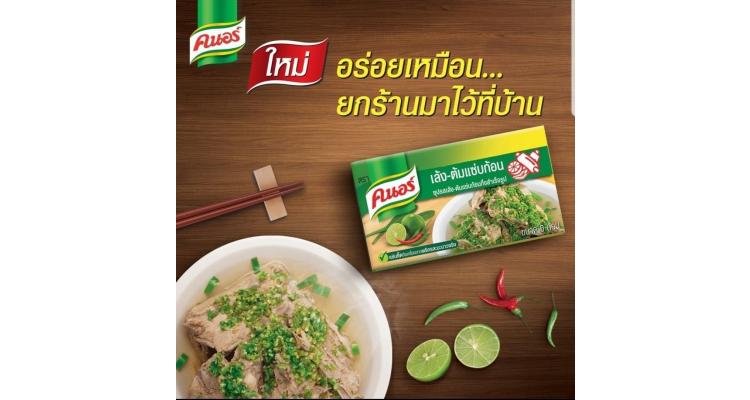 Knorr冬陰功湯粒