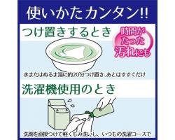 (2支裝) 小林製藥 - Sarasaty 生理期專用衣物清潔劑 120ml