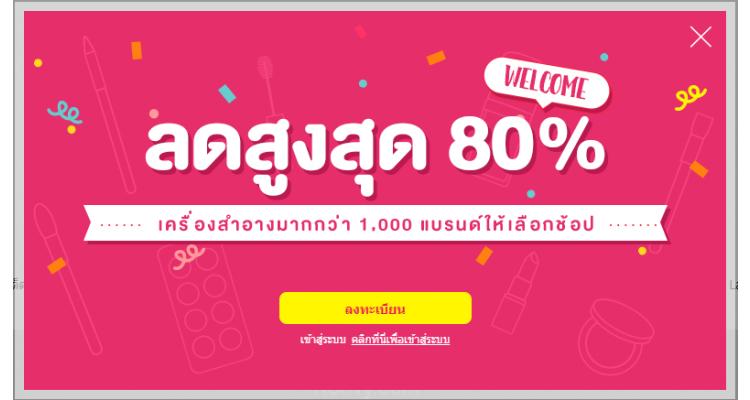 泰國平價化妝品購物網