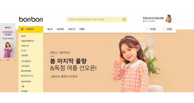 韓國嬰幼兒百貨用品網