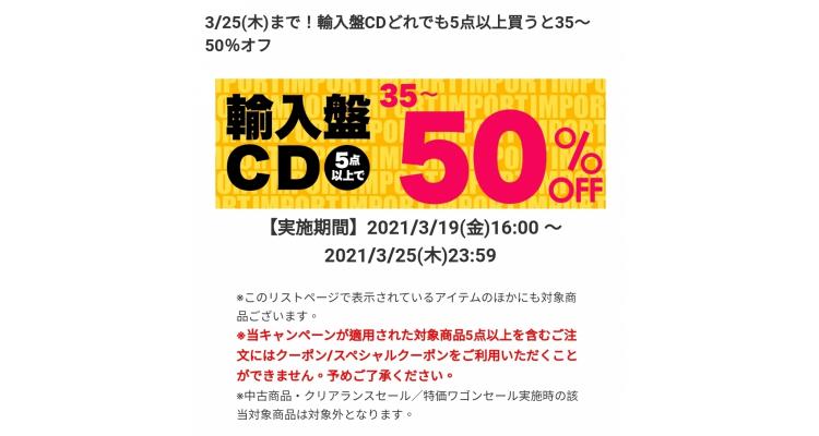 HMV Japan低至半價