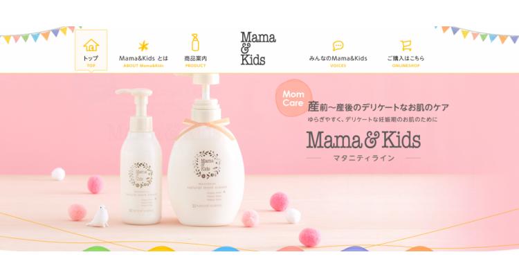推薦日本母嬰護膚品牌mama&kids