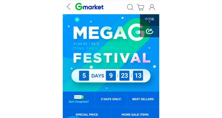 gmarket Mega G 優惠