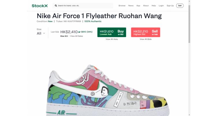 StockX: Nike X 王若晗聯名最新Air波鞋