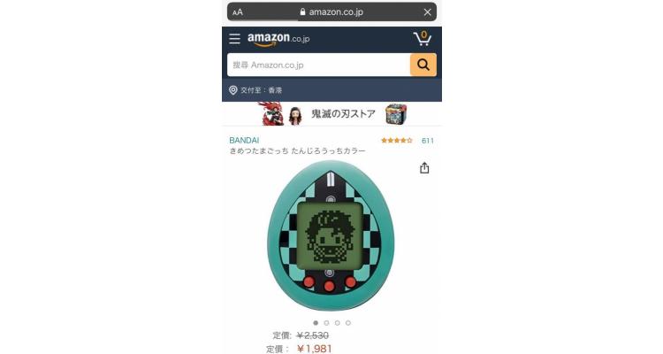 日本 Amazon 網購《鬼滅之刃》版他媽哥池