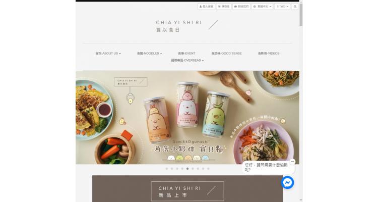 台灣麵食品牌 -- 賈以食日