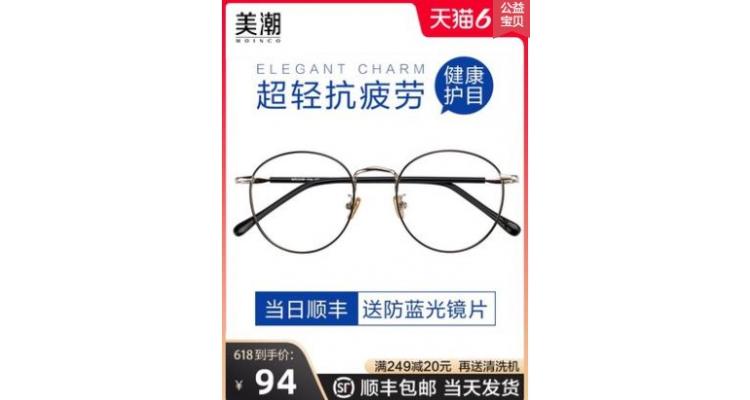 近视眼镜女