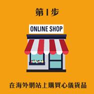 1. 在海外網站上購買心儀貨品